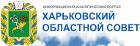 Харьковский областной совет