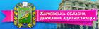 Харьковская областная государственая администрация