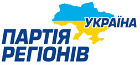 Харьковское областное отделение Партии Регионов
