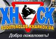 Харьковский Независимый Скутер Клуб