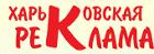 "Газета ""Харьков-реклама"""