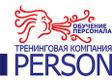 Тренинговая компания «Person»