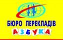 """Бюро переводов """"Азбука"""""""