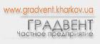 "Компания ""Градвент"""