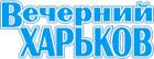 """Газета """"Вечерний Харьков"""""""
