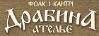 Фолк и кантри «Ателье Драбына»
