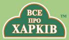 Все про Харьков