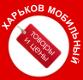 Харьков мобильный