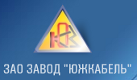 "ЗАО завод ""Южкабель"""