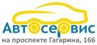 Автосервис на проспекте Гагарина, 166
