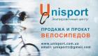 """Экипировочный центр """"Unisport"""""""