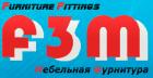 "Мебельная фурнитура оптом ""F3M"""
