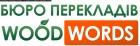 """Бюро переводов """"WOODWORDS"""""""